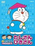 NEWドラえもんDVDビデオスクール たしざん・ひきざん おべんきょうパック【スーパ...[DVD]