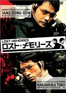 ロスト・メモリーズ 特別版 〈2枚組〉 [DVD]