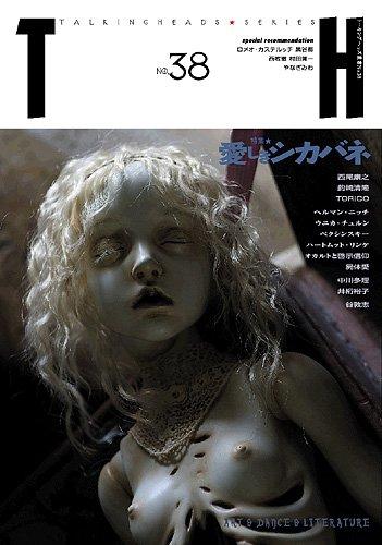 TH no.38 愛しきシカバネ (トーキングヘッズ叢書 第 38)の詳細を見る
