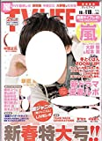 TV LIFE(テレビライフ)首都圏版 2015年01月16日号
