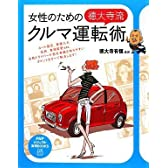 女性のための<徳大寺流>クルマ運転術 (PHPビジュアル実用BOOKS)