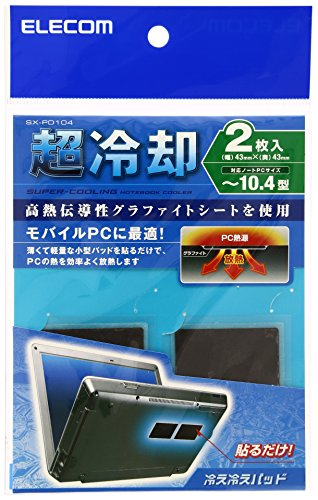 【2010年モデル】ELECOM ノートパソコン用冷却パッド -10.4インチワイドサイズ対応 2枚入り SX-PD104