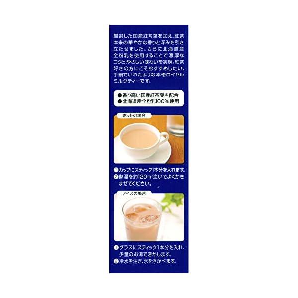 日東紅茶 ロイヤルミルクティーの紹介画像7