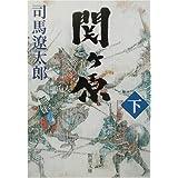 関ケ原(下) (新潮文庫)