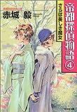 帝都探偵物語(4) (光文社文庫)