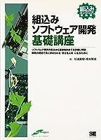 組込みソフトウェア開発 基礎講座 (組込みエンジニア教科書)