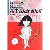 花子さんがきた!!―学校のコワイうわさ (BAMBOO KID'S series)