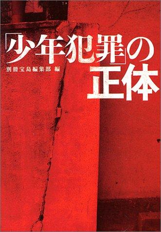 「少年犯罪」の正体 (宝島社文庫)の詳細を見る