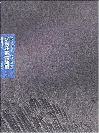 少雨荘書物随筆 (知の自由人叢書)