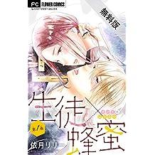 生徒×蜂蜜【マイクロ】(1)【期間限定 無料お試し版】 (フラワーコミックス)