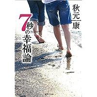 7秒の幸福論 (集英社文庫)