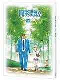 俺物語!! Vol.2[VPBY-14422][DVD] 製品画像