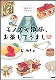 胡桃ちのPresents モノズキ散歩、お茶してうまし (主任がゆく!スペシャル)