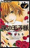 裸の王子様 1―Love kingdom (フラワーコミックス)