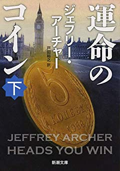 運命のコイン(下) (新潮文庫 ア 5-49)