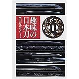 趣味の日本刀