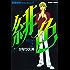 緋色-HERO-2 (週刊女性コミックス)
