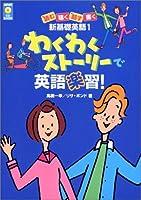 わくわくストーリーで英語楽習!―読む聴く話す書く新基礎英語1 NHK CD book (NHK CDブック)