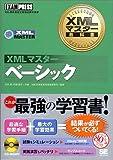 ベーシック (XMLマスター教科書)