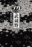 武蔵野 (デカ文字文庫) 画像
