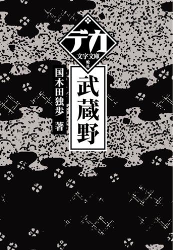 武蔵野 (デカ文字文庫)