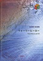 バンドスコアピースBP1595 ウォーリーヒーロー / KANA-BOON