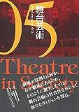 舞台芸術〈05〉特集 劇場と社会