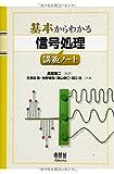 基本からわかる 信号処理講義ノート