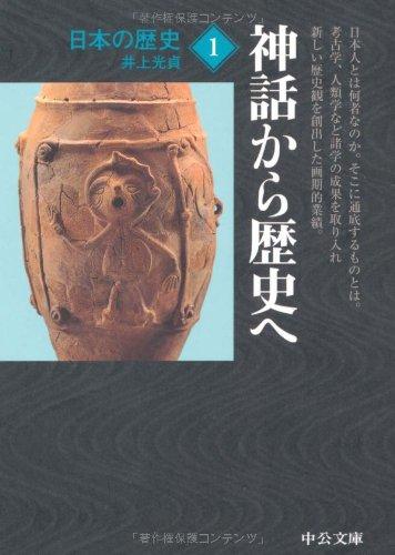 日本の歴史〈1〉神話から歴史へ (中公文庫)の詳細を見る