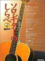 ソロギターのしらべ CD付