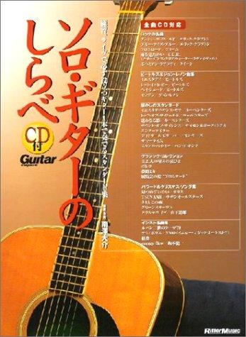 ソロギターのしらべ CD付の詳細を見る
