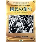 國民の創生 [DVD]
