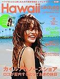 講談社 HISハワイ Hawaii LeaLeaマガジン2015 FALL-WINTER vol.5 (講談社 Mook(J))の画像