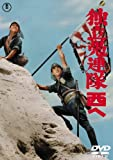 独立愚連隊西へ [DVD] 画像