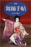 舞踊手帖 (ハンドブック・シリーズ)