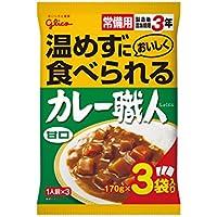 江崎グリコ 常備用カレー職人3食パック甘口 170g×3食×5個