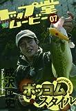 トップ堂ムービー7 成沢匡史 ボッコムスタイル (<DVD>)