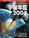 宇宙年鑑―Spaceguide (2004) (アスキームック)