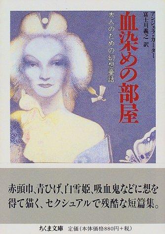 血染めの部屋―大人のための幻想童話 (ちくま文庫)の詳細を見る