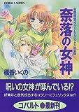 奈落の女神 (コバルト文庫―有閑探偵コラリーとフェリックスの冒険)