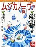 MUSICA NOVA (ムジカ ノーヴァ) 2011年 06月号 [雑誌] 画像