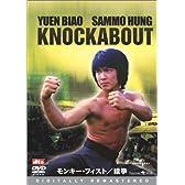 モンキーフィスト/猿拳 デジタル・リマスター版 [DVD]