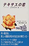 テキサスの恋―2000年夏 (ハーレクインプレゼンツスペシャル (PS3))