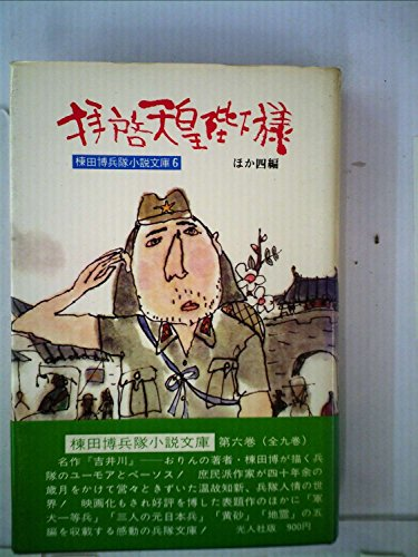 棟田博兵隊小説文庫〈6〉拝啓天皇陛下様 (1974年)
