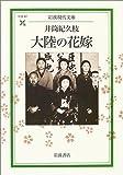 大陸の花嫁 (岩波現代文庫)