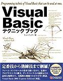 Visual Basicテクニックブック