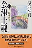 会津士魂 7 会津を救え (集英社文庫)