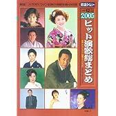 歌謡タイムリー 2005-12 2005ヒット演歌総まとめ 全曲ナレーション/歌唱アドバイス付