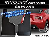 AP マッドフラップ 汎用品 普通車等 フロント/リア兼用 カーボン AP-XT014 入数:1セット(2個)
