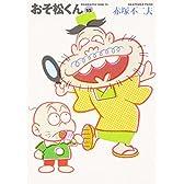 おそ松くん (15) (竹書房文庫)